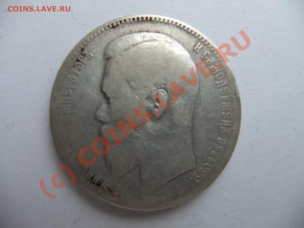 1 рубль 1898 до 29.04 в 21-00 - 1898
