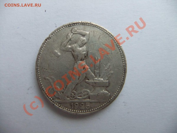 рубль 1924, полтинники 1925,26 до 29.04 в 21-00 - 50-1925