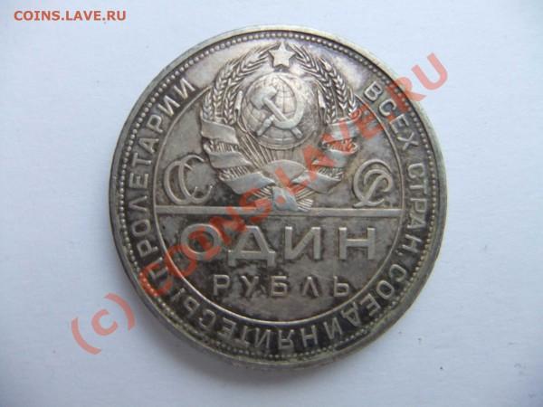 рубль 1924, полтинники 1925,26 до 29.04 в 21-00 - 50-1924-2