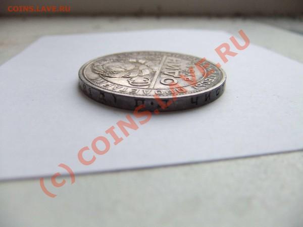рубль 1924, полтинники 1925,26 до 29.04 в 21-00 - 50-1924-1
