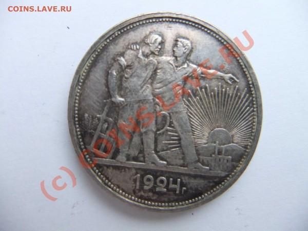 рубль 1924, полтинники 1925,26 до 29.04 в 21-00 - 50-1924