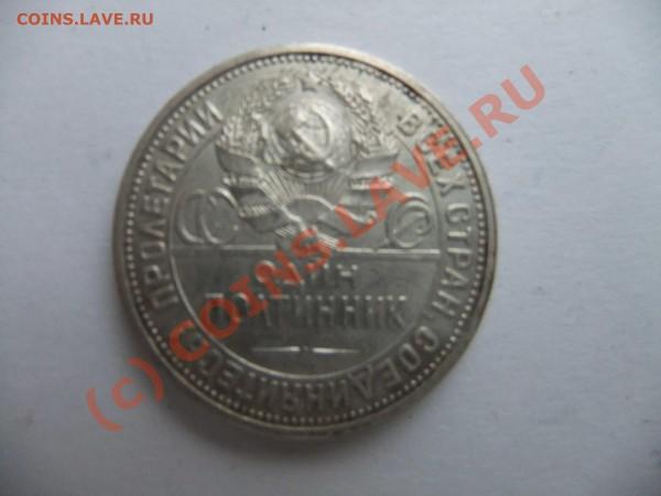 рубль 1924, полтинники 1925,26 до 29.04 в 21-00 - 50-1926-2