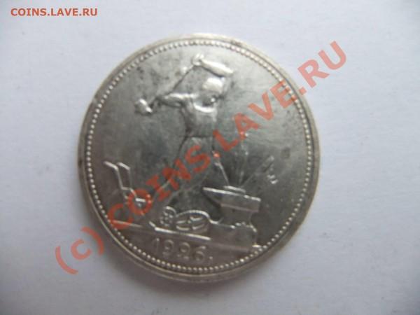 рубль 1924, полтинники 1925,26 до 29.04 в 21-00 - 50-1926
