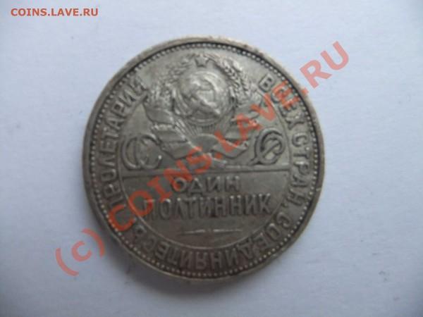 рубль 1924, полтинники 1925,26 до 29.04 в 21-00 - 50-1925-2