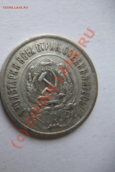20 копеек 1914,1915 ,1923 до 29.04 в 21-00 - 20к. 22,23-1