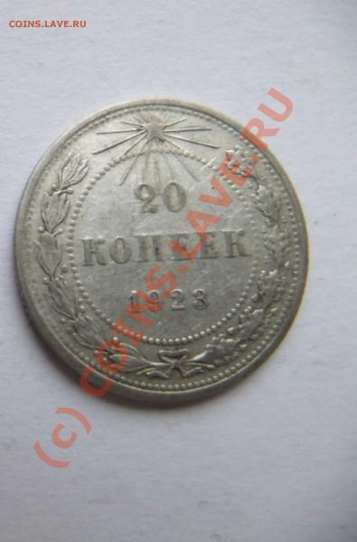 20 копеек 1914,1915 ,1923 до 29.04 в 21-00 - 20к. 22,23
