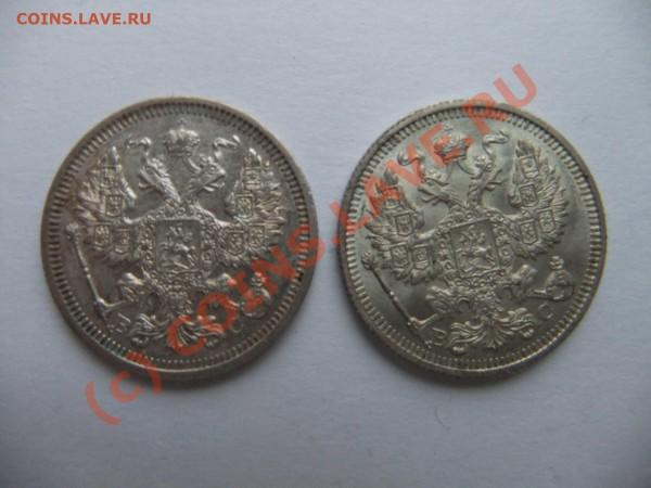20 копеек 1914,1915 ,1923 до 29.04 в 21-00 - 20к 1914,15 герб
