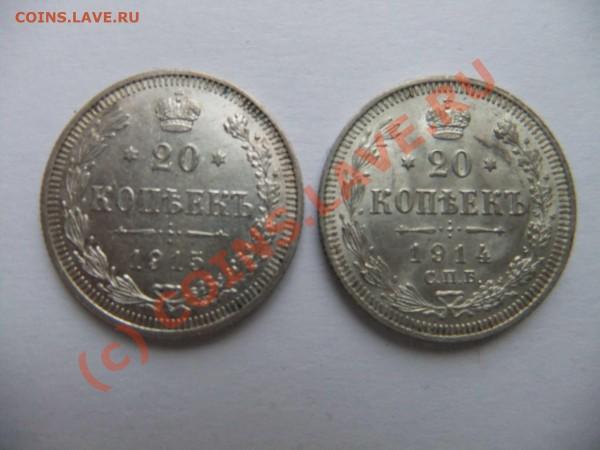 20 копеек 1914,1915 ,1923 до 29.04 в 21-00 - 20к 1914,15