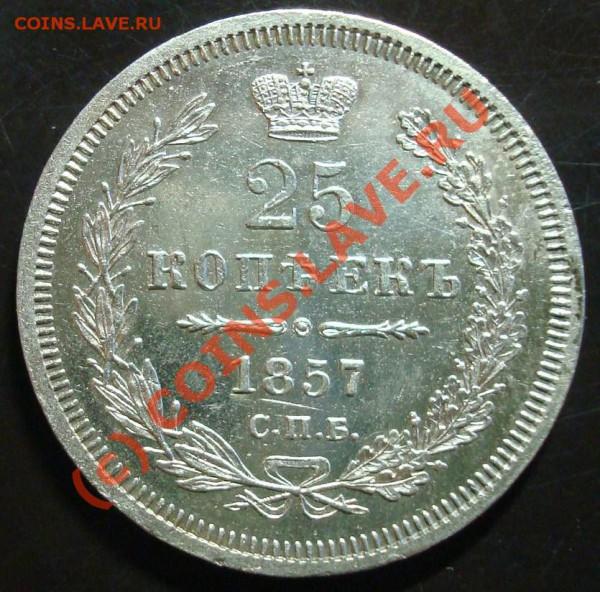 25 коп. 1857 оценка - 25 коп. 1857