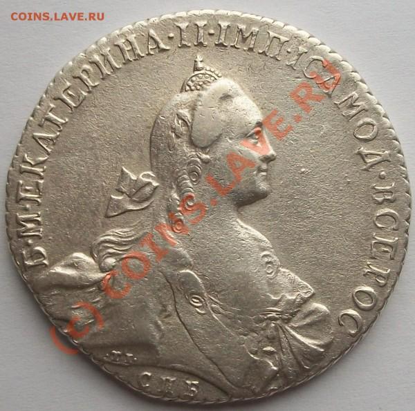Рубль 1767 до 30.04.10 21-00 МСК - 100_4647.JPG