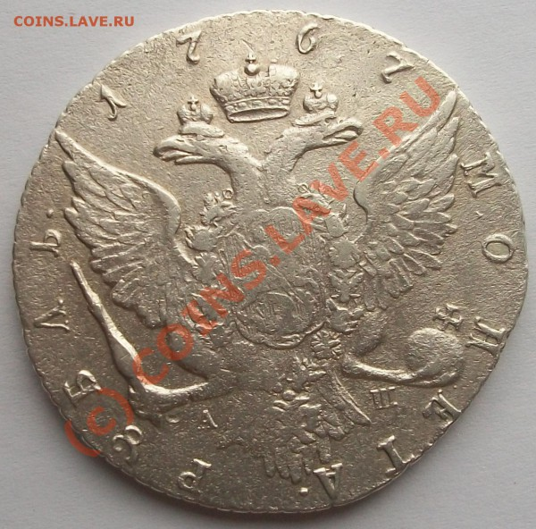 Рубль 1767 до 30.04.10 21-00 МСК - 100_4648.JPG