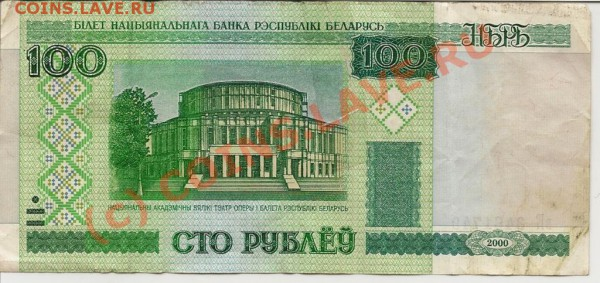 100 руб. Белоруссия 2000г. до 02.05.10г в 19.00 - 2