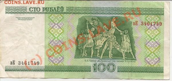 100 руб. Белоруссия 2000г. до 02.05.10г в 19.00 - 1