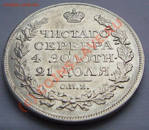 Рубль 1818  до 1.05.10  22-00 МСК - руб-1818-2