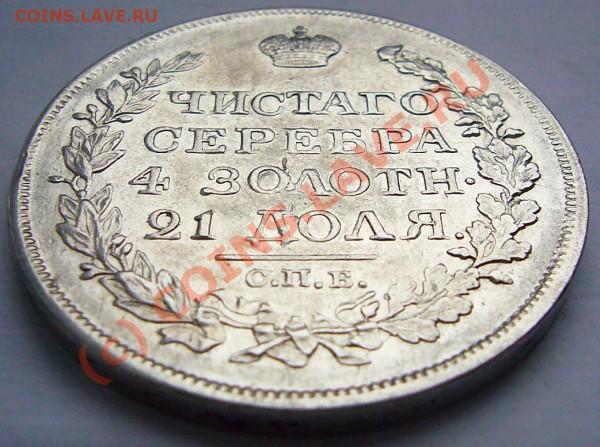 Рубль 1818  до 1.05.10  22-00 МСК - руб-1818-3