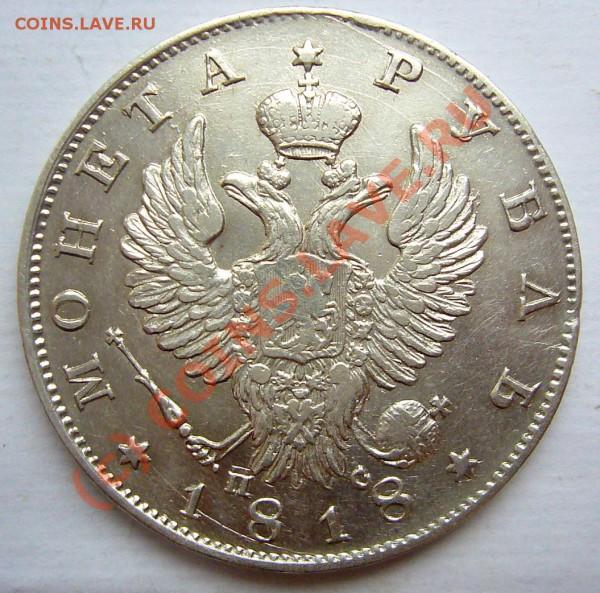 Рубль 1818  до 1.05.10  22-00 МСК - руб-1818-4