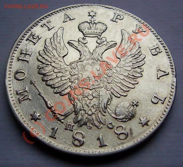 Рубль 1818  до 1.05.10  22-00 МСК - руб-1818-5