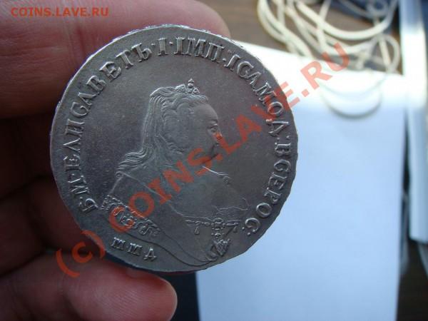 Рубль 1747г.(ММД) - DSC05454.JPG