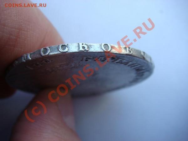 Рубль 1747г.(ММД) - DSC05459.JPG