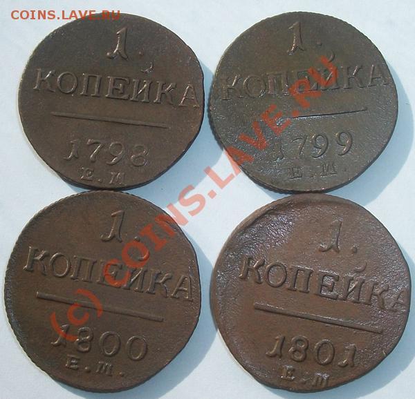 комплект из 4 однокоп. Павла 98-01 ЕМ до 30.04.10 21-00 МСК - 100_4675.JPG
