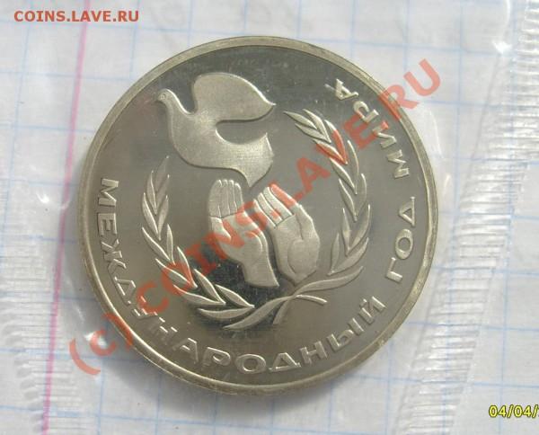 Редкие юбилейные монеты СССР в пруфе - S6301391.JPG