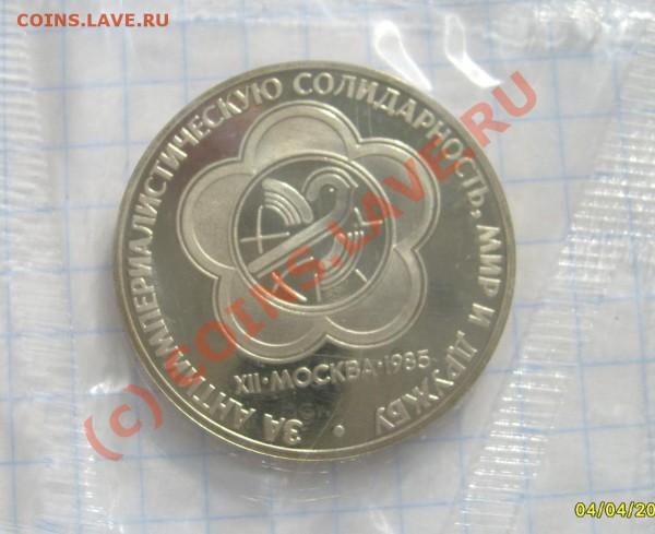 Редкие юбилейные монеты СССР в пруфе - S6301387.JPG