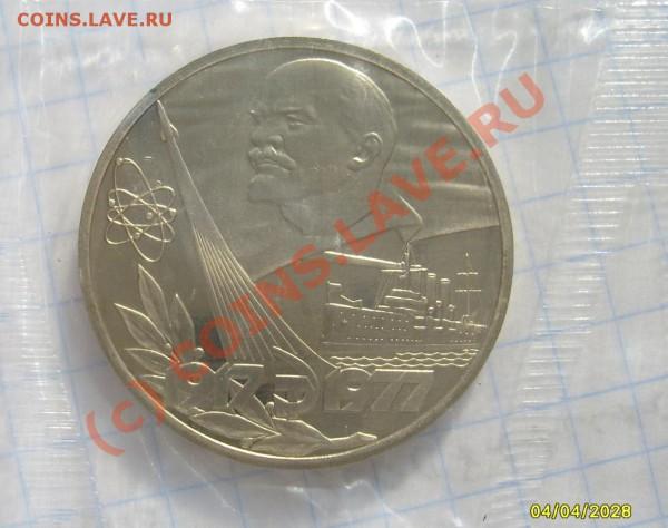 Редкие юбилейные монеты СССР в пруфе - S6301381.JPG