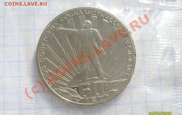 Редкие юбилейные монеты СССР в пруфе - S6301383.JPG