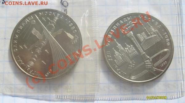 Редкие юбилейные монеты СССР в пруфе - S6301377.JPG