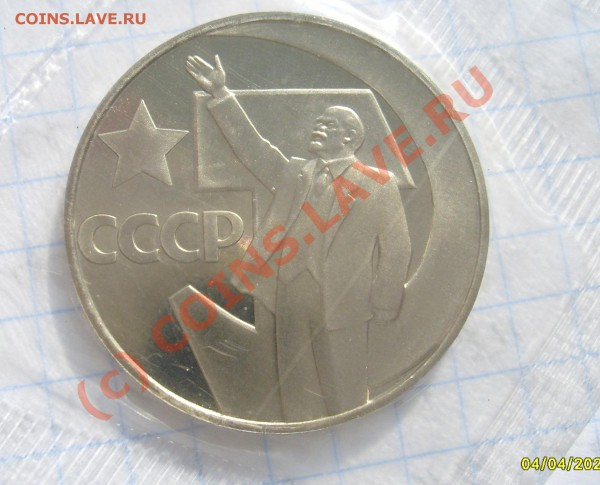 Редкие юбилейные монеты СССР в пруфе - S6301379.JPG