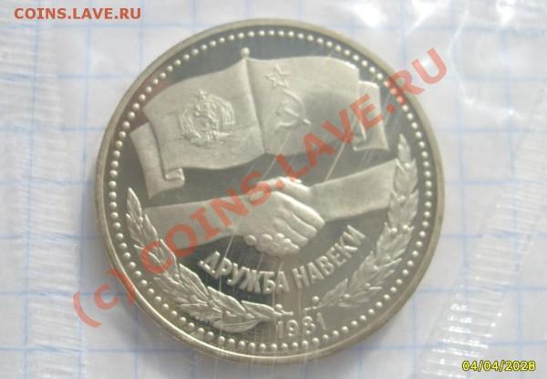 Редкие юбилейные монеты СССР в пруфе - S6301385.JPG