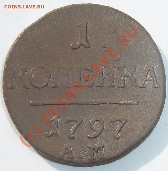 копейка 1797 АМ до 30.04.10 21-00 МСК - 100_4673.JPG