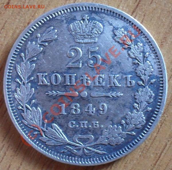 Оцените стоимость 25 копеек 1849г - SDC11116.JPG