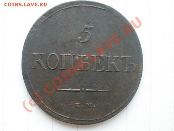 5 копеек 1832г. ЕМ,продам - P4201682.JPG