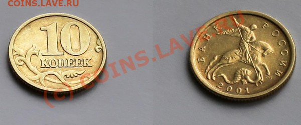 10 коп 2001 сп шт А(редкие!) 4штуки до 30.04.10 в 21.00 мск - монета 4.JPG