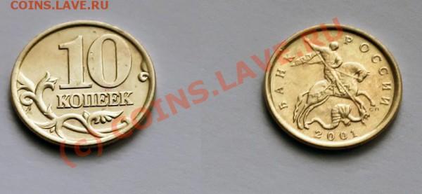 10 коп 2001 сп шт А(редкие!) 4штуки до 30.04.10 в 21.00 мск - монета 3.JPG