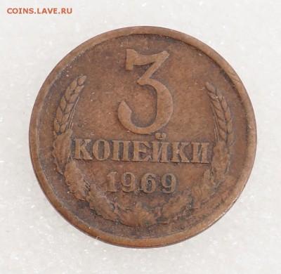 """3 копейки 1969 """"уменьшенная"""" - DSC02047"""