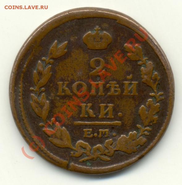 3 копейки 1812 года (оценка) - 2kop-1812-1