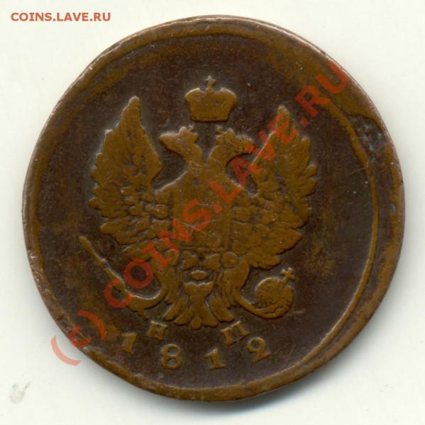 3 копейки 1812 года (оценка) - 2kop-1812-2