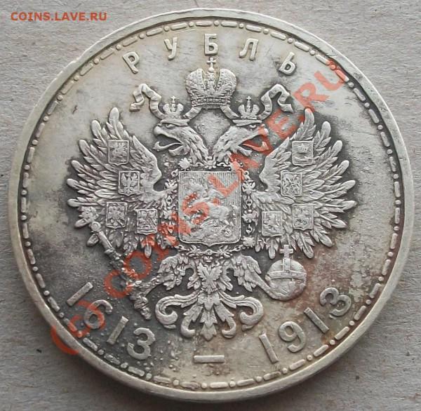 рубль 300 лет. пожарный, до 30.04.10 21-00 МСК - 100_4696.JPG