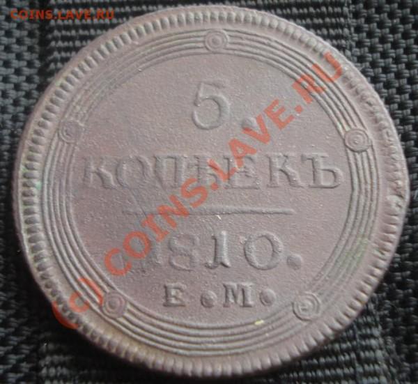 5 копеек 1810 ЕМ на оценку - 1