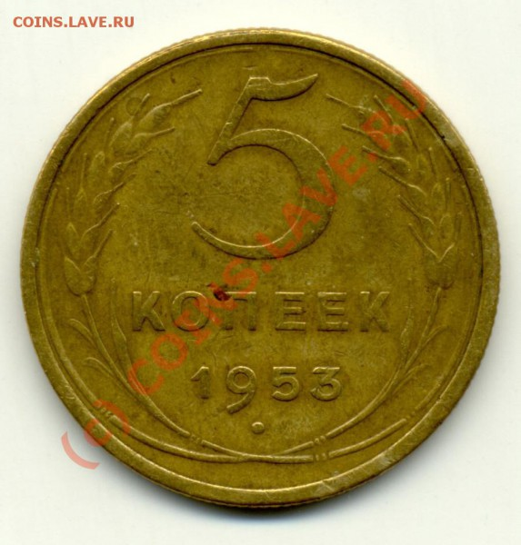 5 копеек (1953 г.) - 5-kop-1953-1