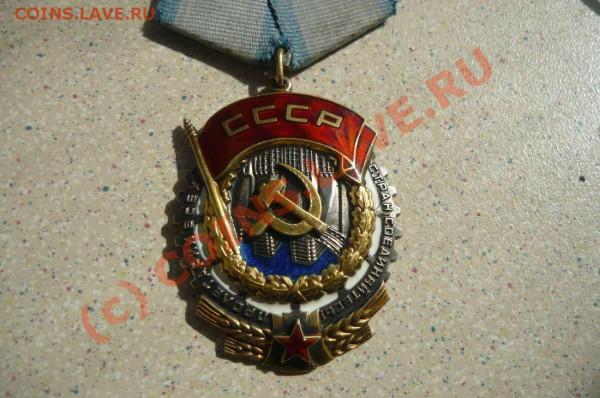 орден трудового красного знамени .оцените стоимость - P1010519_thumb