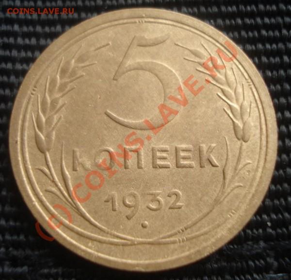 5 копеек 1932 г.                   До 29.04.2010 в 22:00 мск - 1