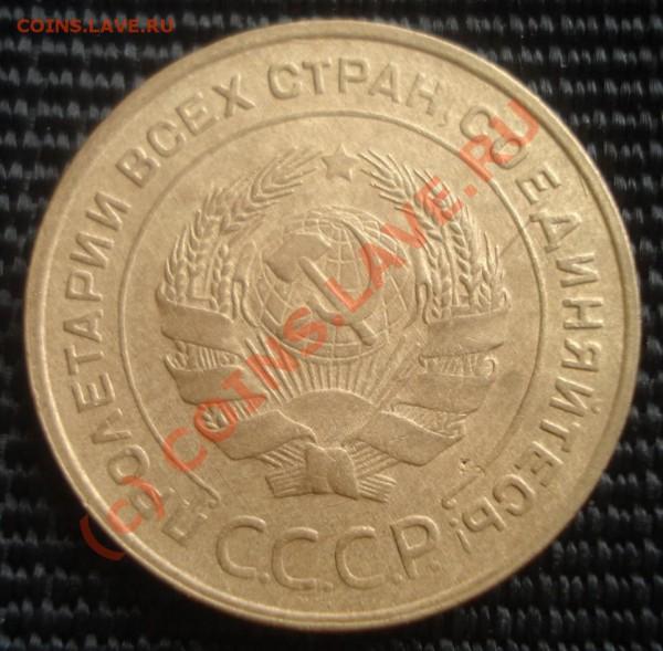5 копеек 1932 г.                   До 29.04.2010 в 22:00 мск - 2