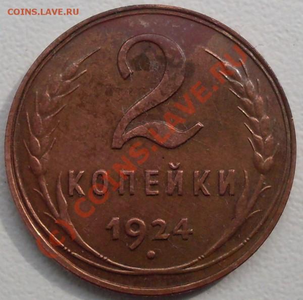 копия 2 к. 1924 г., гладкий гурт до 28.04 - 21.00.00 по МСК - SDC14808.JPG
