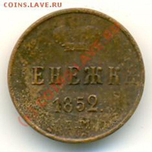 Денежка1852 и 1854.Разновид,или норма? - 1852