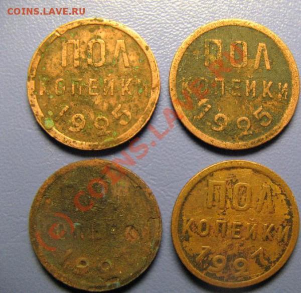 ПОЛКОПЕЙКИ 1925 и 1927 до 28.04.10 22-00мск старт 300р - 346.JPG