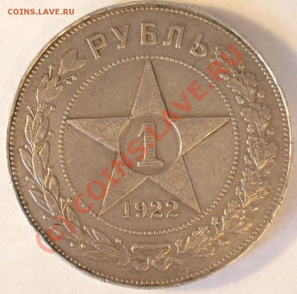 1 рубль 1922 АГ до 21-00 03 мая 2010 г. - 1.22ag.JPG