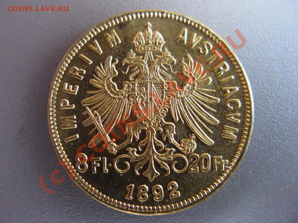 20 Francs, 1892 год - Оценка - 2